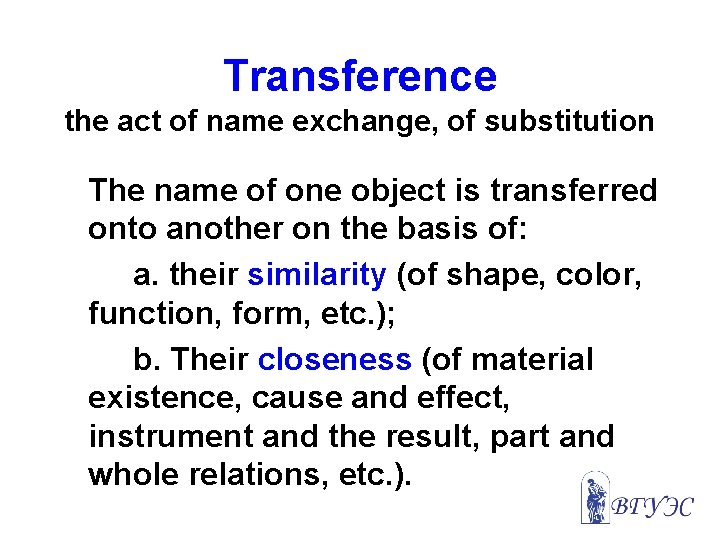 Transference the act of name exchange, of substitution The name of one object is