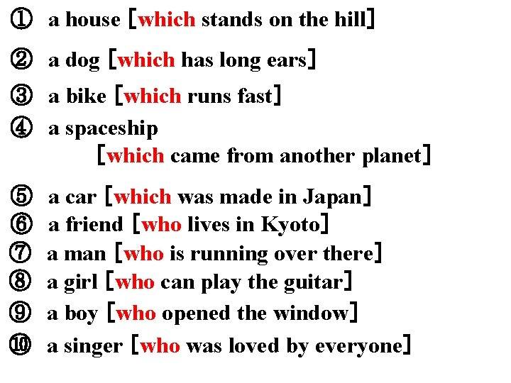 ① a house [which stands on the hill] ② a dog [which has long ears] ③ a