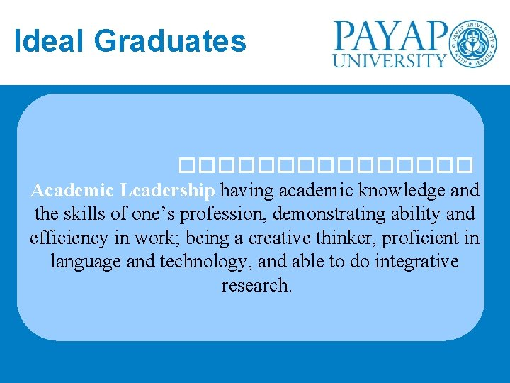 Ideal Graduates �������� Academic Leadership having academic knowledge and the skills of one's profession,