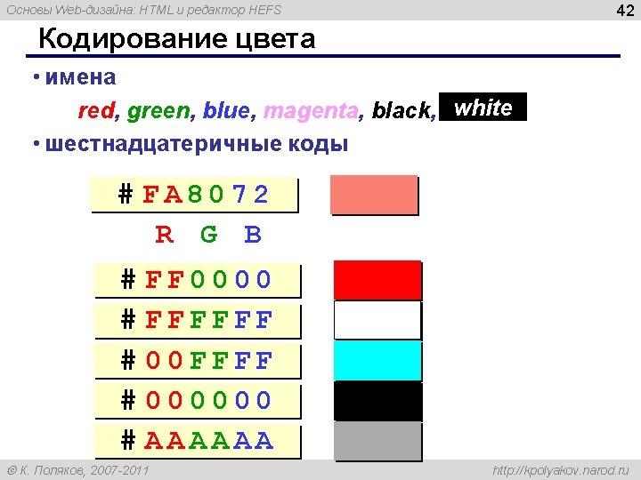 42 Основы Web-дизайна: HTML и редактор HEFS Кодирование цвета • имена red, green, blue,