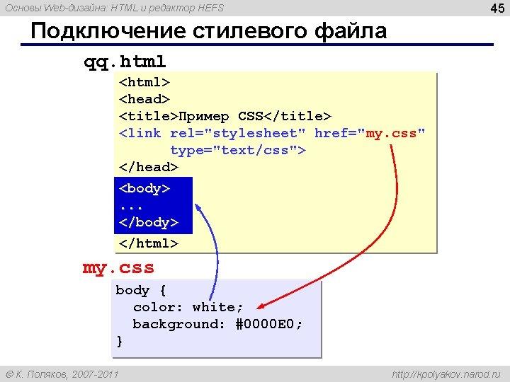 45 Основы Web-дизайна: HTML и редактор HEFS Подключение стилевого файла qq. html <html> <head>