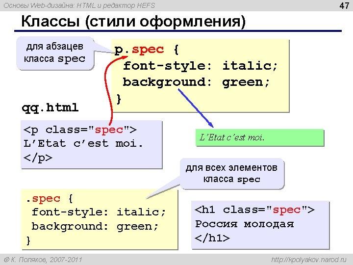 47 Основы Web-дизайна: HTML и редактор HEFS Классы (стили оформления) для абзацев класса spec