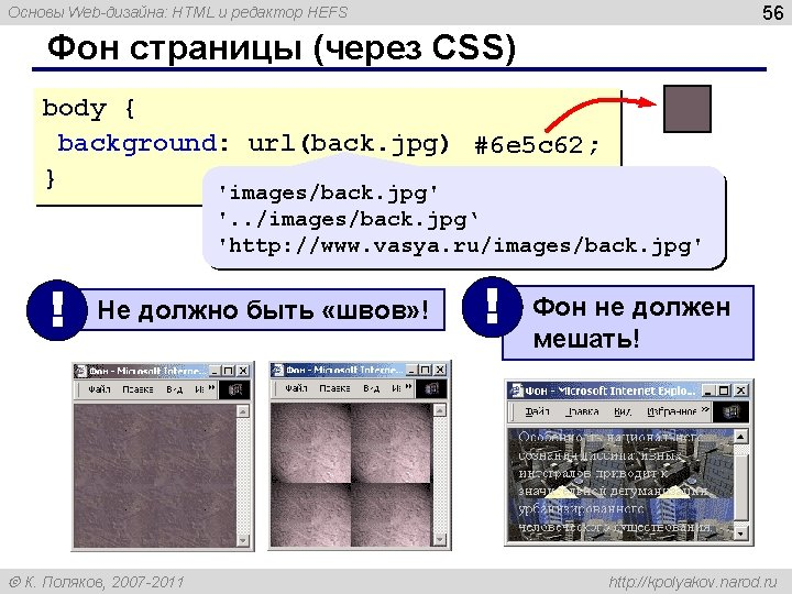56 Основы Web-дизайна: HTML и редактор HEFS Фон страницы (через CSS) body { background: