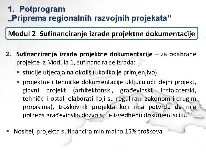 """1. Potprogram """"Priprema regionalnih razvojnih projekata"""" Modul 2: Sufinanciranje izrade projektne dokumentacije 2. Sufinanciranje"""