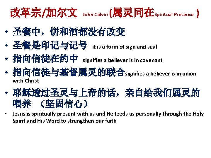 改革宗/加尔文 • • John Calvin (属灵同在Spiritual Presence ) 圣餐中,饼和酒都没有改变 圣餐是印记与记号 it is a form