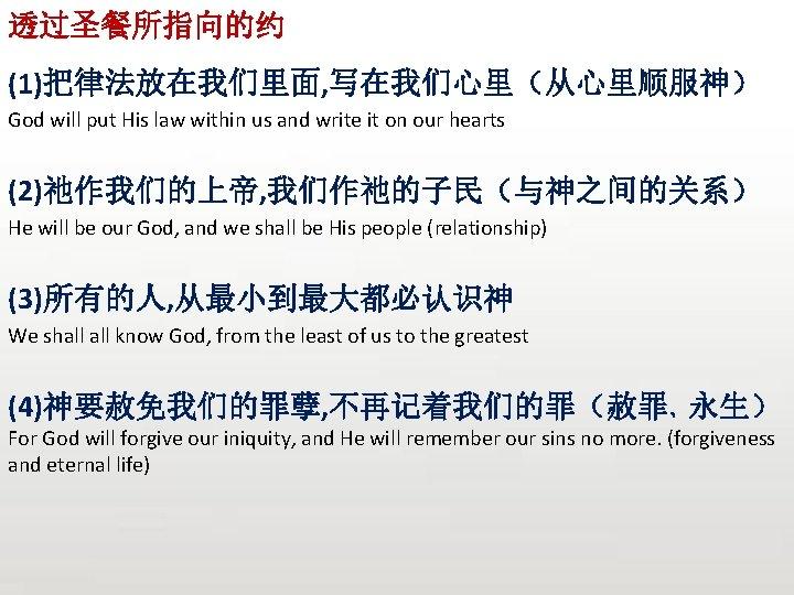 透过圣餐所指向的约 (1)把律法放在我们里面, 写在我们心里(从心里顺服神) God will put His law within us and write it on