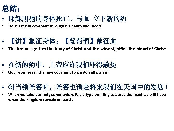 总结: • 耶稣用祂的身体死亡、与血 立下新的约 • Jesus set the covenant through his death and blood