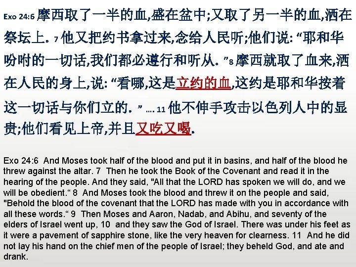"""Exo 24: 6 摩西取了一半的血, 盛在盆中; 又取了另一半的血, 洒在 祭坛上。7 他又把约书拿过来, 念给人民听; 他们说: """"耶和华 吩咐的一切话, 我们都必遵行和听从。"""""""