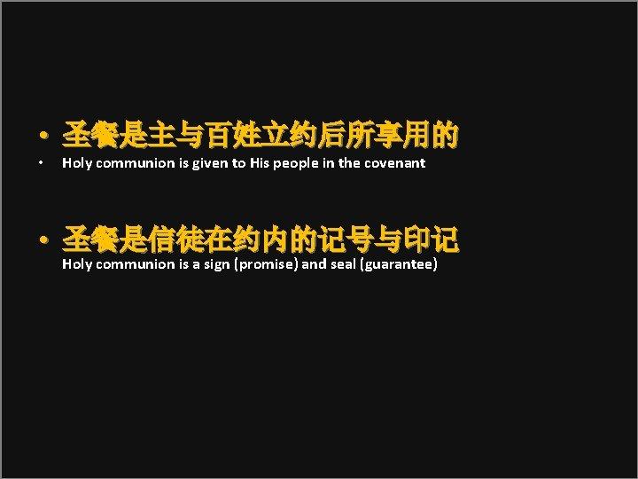 • 圣餐是主与百姓立约后所享用的 • Holy communion is given to His people in the covenant