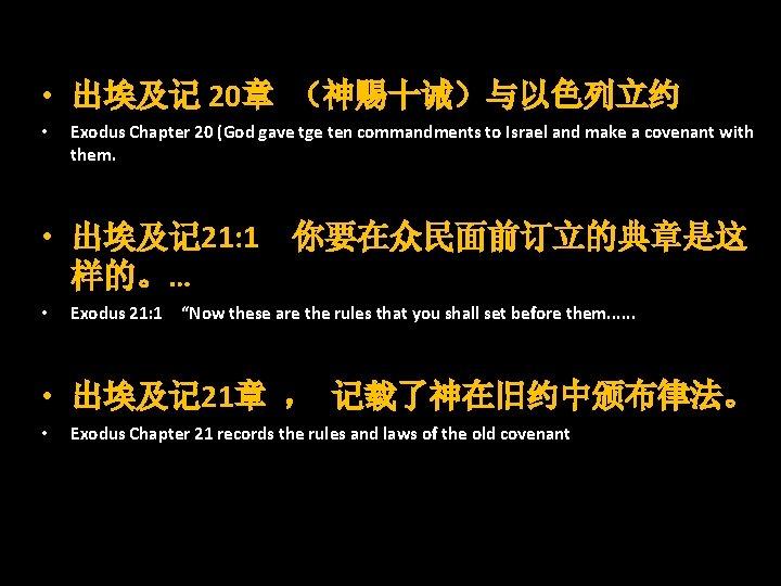 • 出埃及记 20章 (神赐十诫)与以色列立约 • Exodus Chapter 20 (God gave tge ten commandments