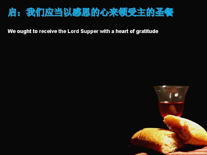 启:我们应当以感恩的心来领受主的圣餐 We ought to receive the Lord Supper with a heart of gratitude