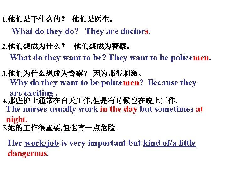 1. 他们是干什么的? 他们是医生。 What do they do? They are doctors. 2. 他们想成为什么? 他们想成为警察。 What