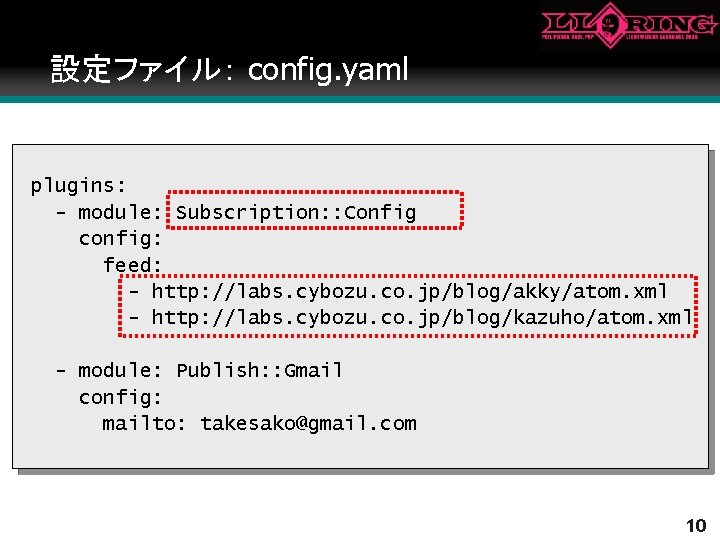 設定ファイル: config. yaml plugins: - module: Subscription: : Config config: feed: - http: //labs.