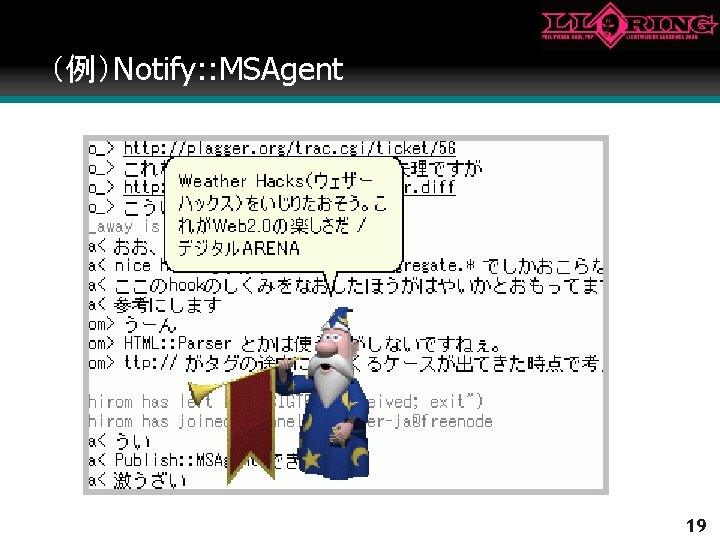 (例)Notify: : MSAgent 2006/06/30 19