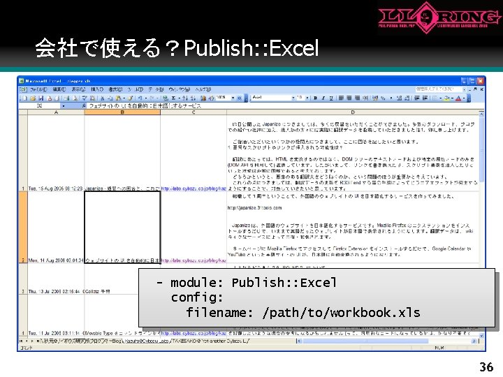 会社で使える?Publish: : Excel - module: Publish: : Excel config: filename: /path/to/workbook. xls 2006/06/30 36