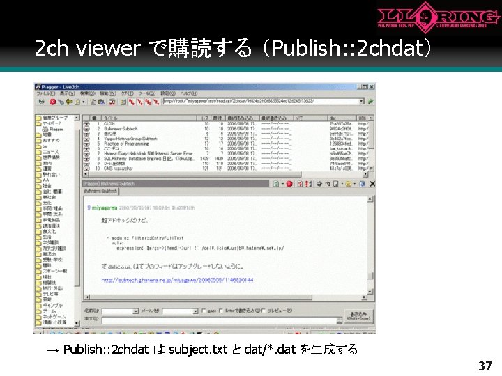 2 ch viewer で購読する (Publish: : 2 chdat) → Publish: : 2 chdat は