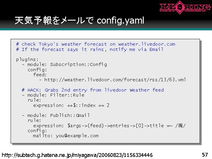 天気予報をメールで config. yaml # check Tokyo's weather forecast on weather. livedoor. com # If