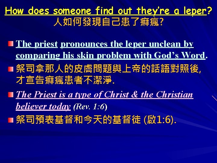 How does someone find out they're a leper? 人如何發現自己患了痲瘋? The priest pronounces the leper