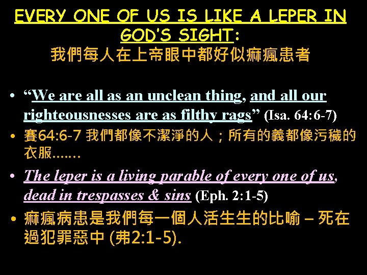 "EVERY ONE OF US IS LIKE A LEPER IN GOD'S SIGHT: 我們每人在上帝眼中都好似痲瘋患者 • ""We"