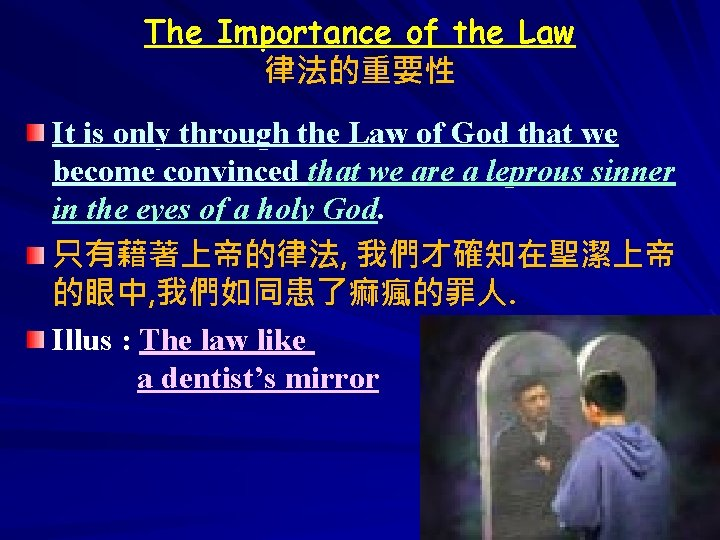 The Importance of the Law 律法的重要性 It is only through the Law of God