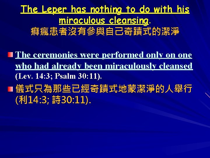 The Leper has nothing to do with his miraculous cleansing. 痲瘋患者沒有參與自己奇蹟式的潔淨 The ceremonies were