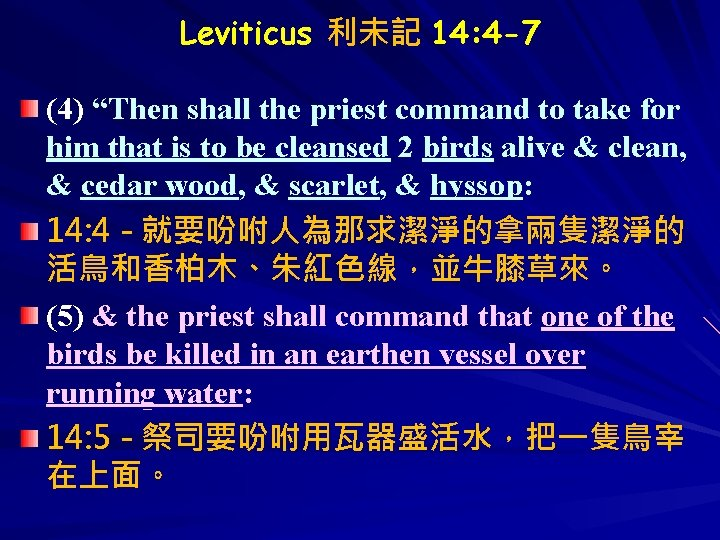 "Leviticus 利未記 14: 4 -7 (4) ""Then shall the priest command to take for"
