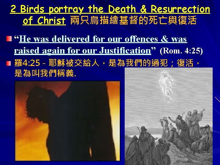 "2 Birds portray the Death & Resurrection of Christ 兩只鳥描繪基督的死亡與復活 ""He was delivered for"