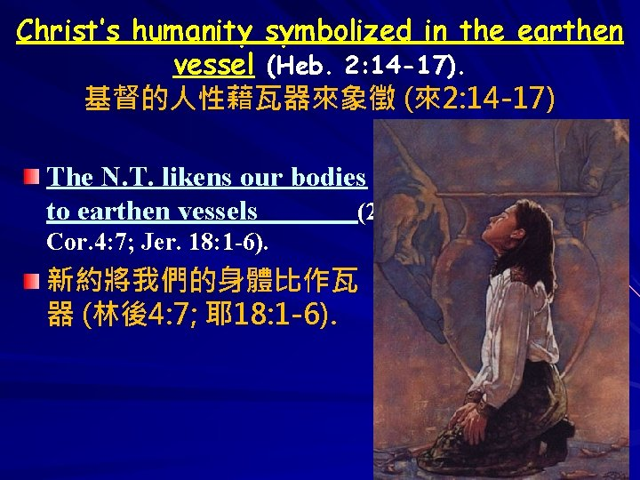 Christ's humanity symbolized in the earthen vessel (Heb. 2: 14 -17). 基督的人性藉瓦器來象徵 (來2: 14