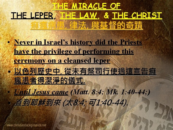 THE MIRACLE OF THE LEPER, THE LAW, & THE CHRIST 痲瘋病患, 律法, 與基督的奇蹟 •