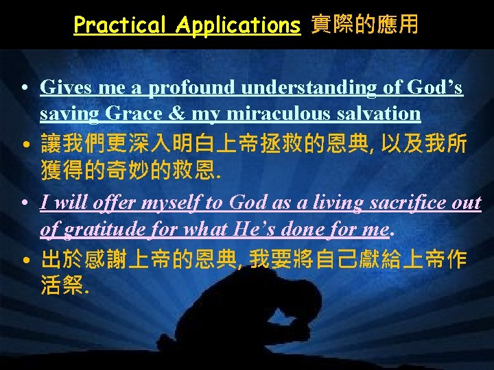 Practical Applications 實際的應用 • Gives me a profound understanding of God's saving Grace &