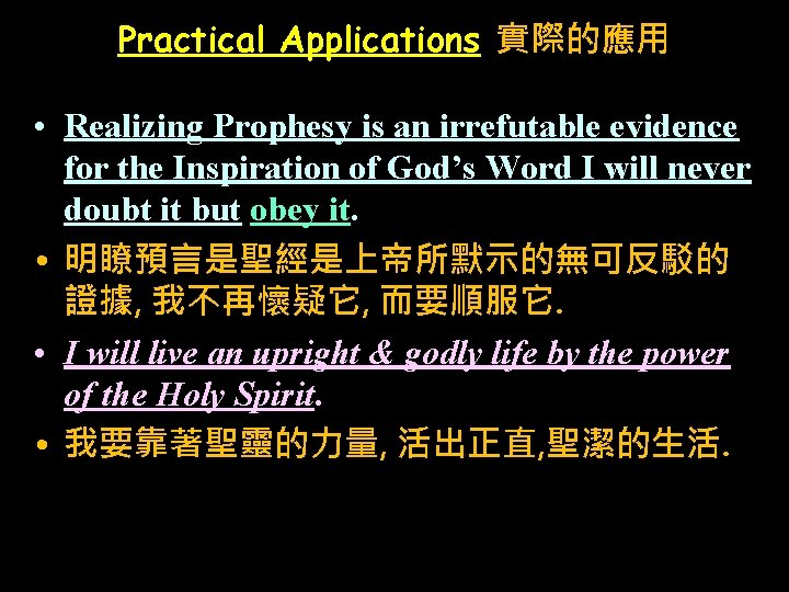 Practical Applications 實際的應用 • Realizing Prophesy is an irrefutable evidence for the Inspiration of