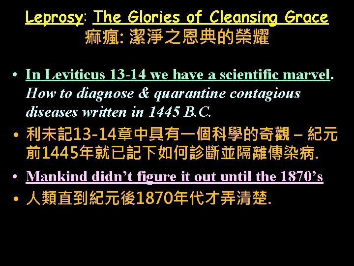 Leprosy: The Glories of Cleansing Grace 痲瘋: 潔淨之恩典的榮耀 • In Leviticus 13 -14 we