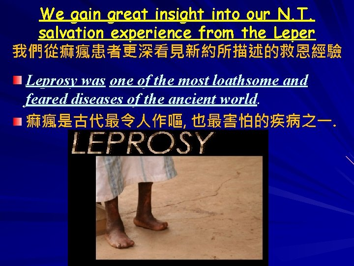 We gain great insight into our N. T. salvation experience from the Leper 我們從痲瘋患者更深看見新約所描述的救恩經驗