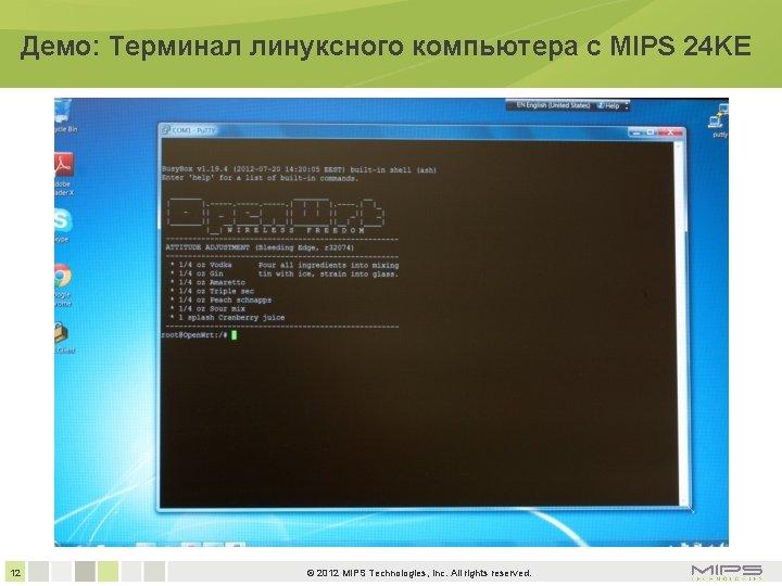 Демо: Терминал линуксного компьютера с MIPS 24 KE 12 © 2012 MIPS Technologies, Inc.