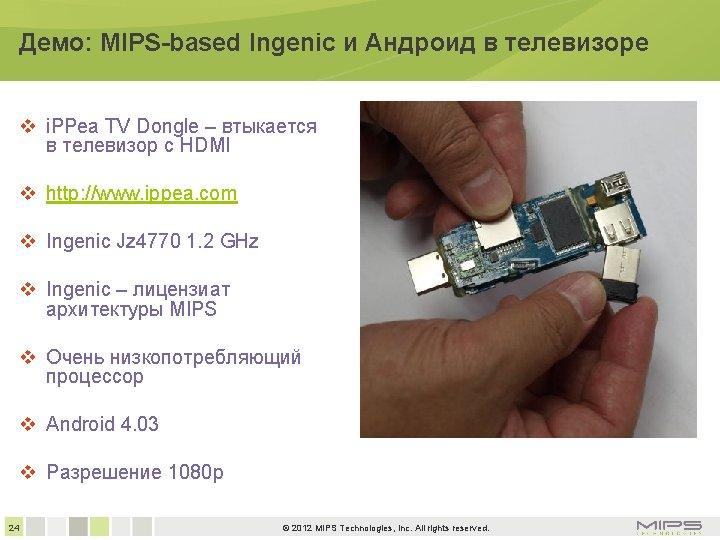Демо: MIPS-based Ingenic и Андроид в телевизоре v i. PPea TV Dongle – втыкается