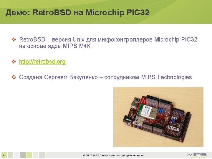 Демо: Retro. BSD на Microchip PIC 32 v Retro. BSD – версия Unix для