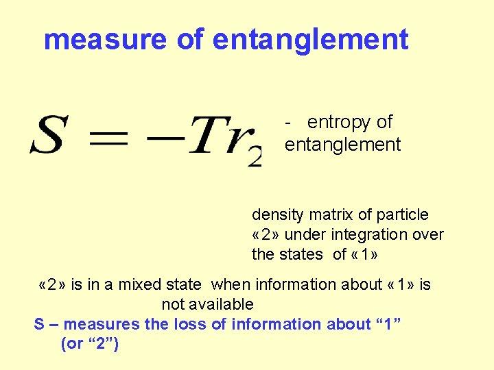 measure of entanglement - entropy of entanglement density matrix of particle « 2» under