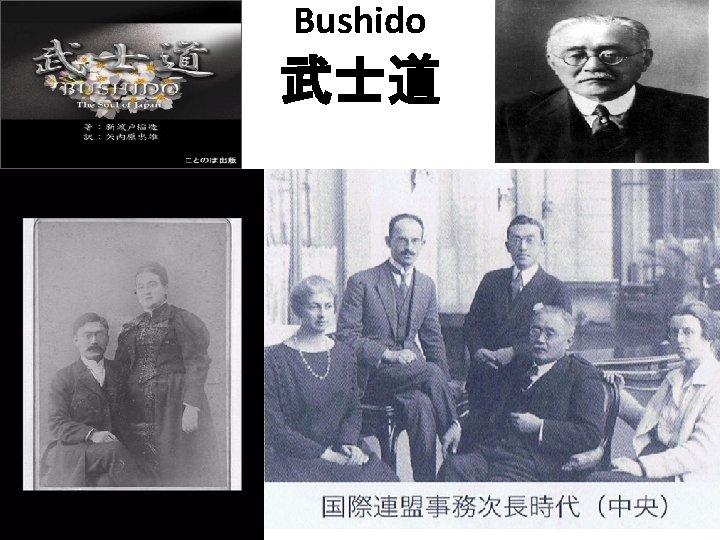 Bushido 武士道