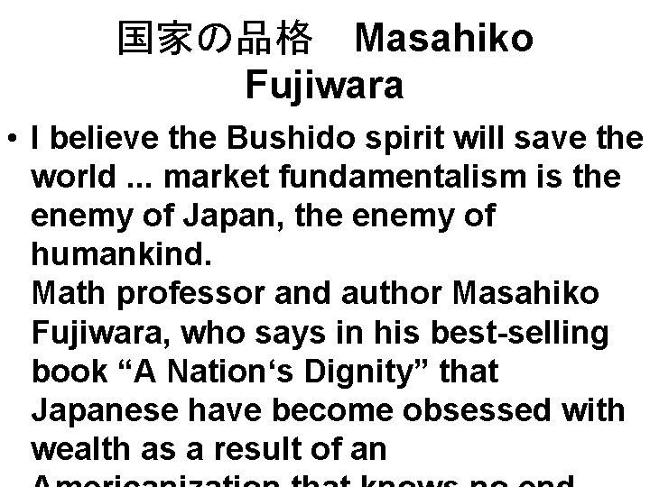 国家の品格  Masahiko Fujiwara • I believe the Bushido spirit will save the world. .