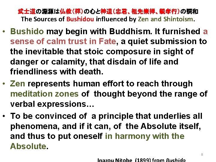 武士道の淵源は仏教(禅)の心と神道(忠君、祖先崇拝、親孝行)の調和 The Sources of Bushidou influenced by Zen and Shintoism. • Bushido may begin