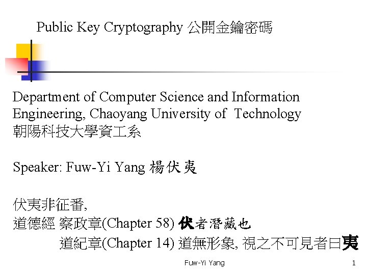 Public Key Cryptography 公開金鑰密碼 Department of Computer Science and Information Engineering, Chaoyang University of