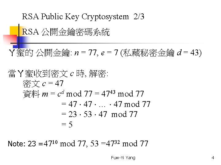 RSA Public Key Cryptosystem 2/3 RSA 公開金鑰密碼系統 ㄚ蜜的 公開金鑰: n = 77, e =