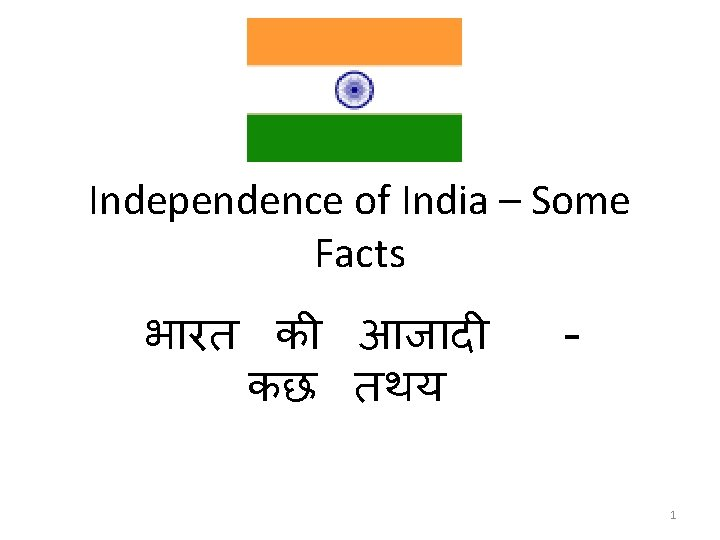 Independence of India – Some Facts भ रत क आज द कछ तथय –