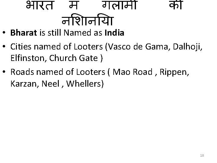 भ रत म गल म न श न य क • Bharat is still