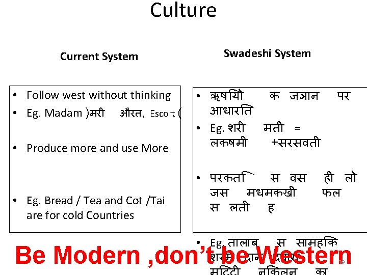 Culture Current System Swadeshi System • Produce more and use More • ऋष य