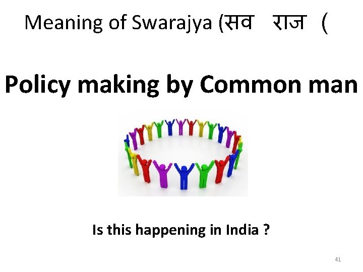 Meaning of Swarajya (सव र ज ( Policy making by Common man Is this