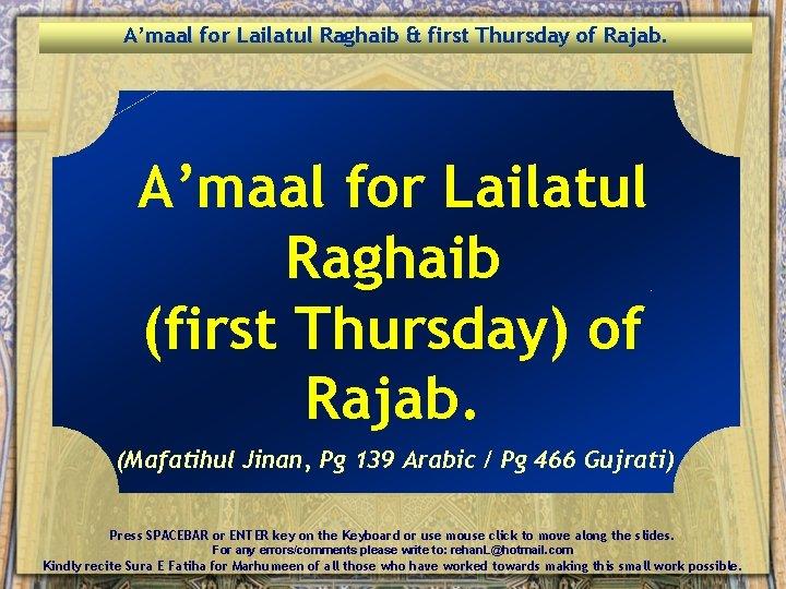 A'maal for Lailatul Raghaib & first Thursday of Rajab. A'maal for Lailatul Raghaib (first