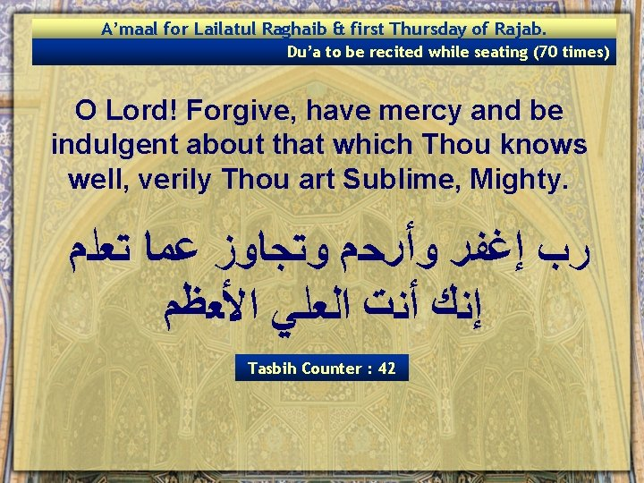 A'maal for Lailatul Raghaib & first Thursday of Rajab. Du'a to be recited while