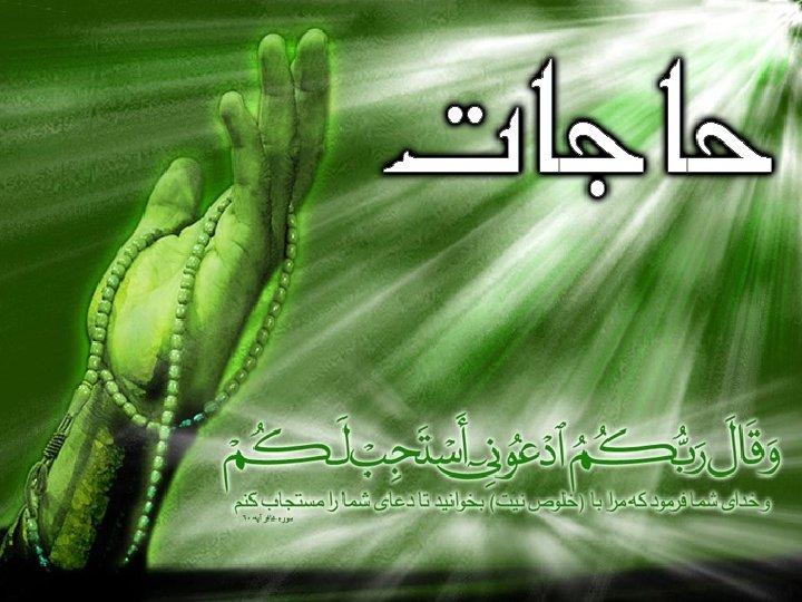 A'maal for Lailatul Raghaib & first Thursday of Rajab. Hajaat