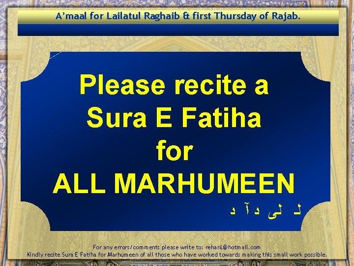 A'maal for Lailatul Raghaib & first Thursday of Rajab. Please recite a Sura E